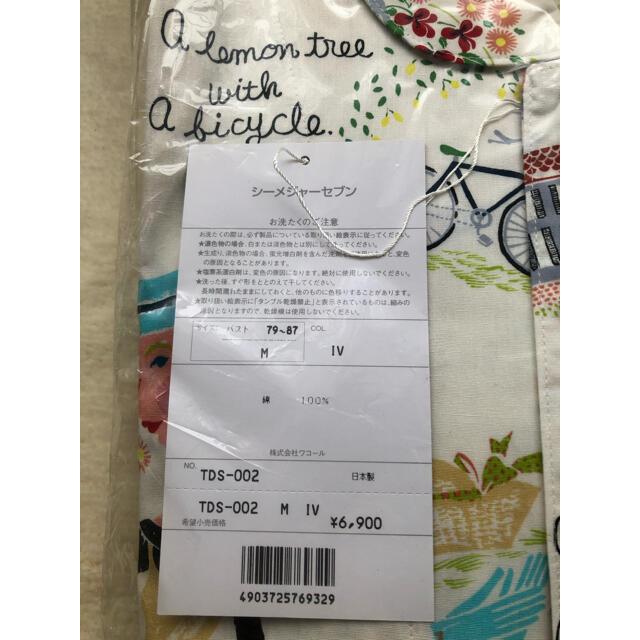 Wacoal(ワコール)の★ ワコール レディース パジャマ 未使用 ★ レディースのルームウェア/パジャマ(パジャマ)の商品写真