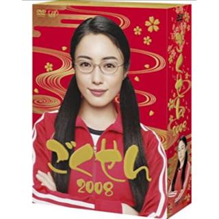 ごくせん 2008 DVD-BOX〈7枚組〉高木雄也 三浦春馬