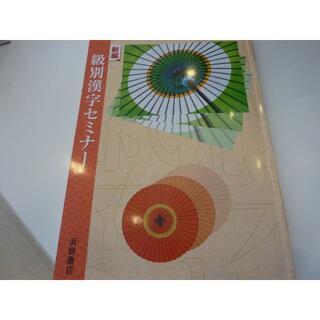 新編 級別漢字セミナー 浜島書店 555円(語学/参考書)