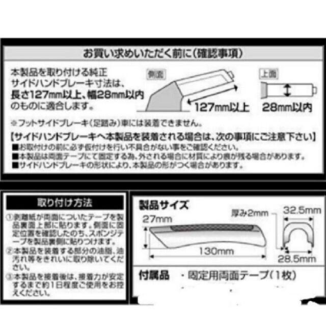 カーボン調サイドブレーキカバー 自動車/バイクの自動車(車内アクセサリ)の商品写真