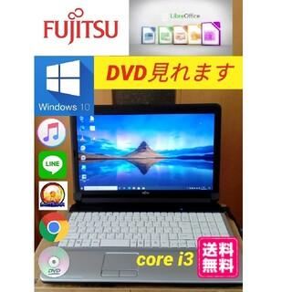 富士通 - 富士通ノートパソコンwindows10DVD見れますストレージ320GB!i3