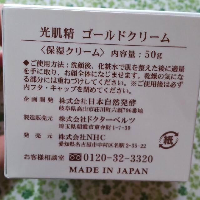 光肌精 ゴールドクリーム コスメ/美容のスキンケア/基礎化粧品(フェイスクリーム)の商品写真