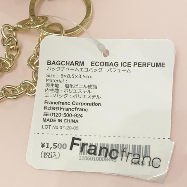 Francfranc(フランフラン)のFrancfranc フランフラン エコバッグ パフューム レディースのバッグ(エコバッグ)の商品写真