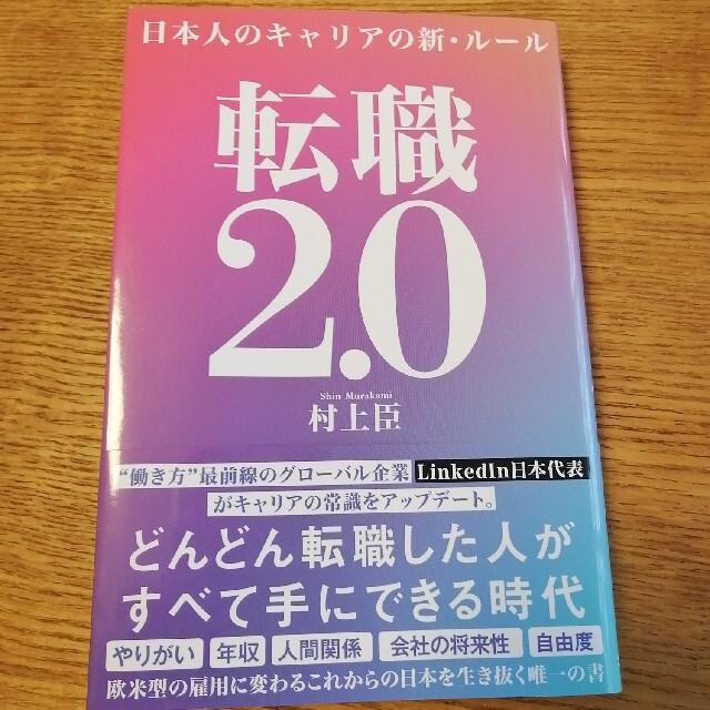転職2.0 日本人のキャリアの新・ルール エンタメ/ホビーの本(ビジネス/経済)の商品写真