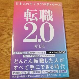 転職2.0 日本人のキャリアの新・ルール(ビジネス/経済)
