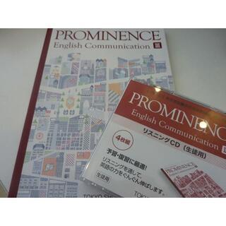 PROMINENCE English Communication Ⅲ+CD (語学/参考書)