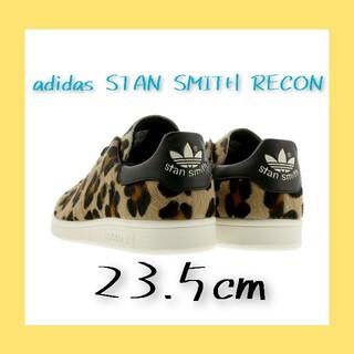 adidas - adidas STAN SMITH RECON アディダス スタンスミス リコン