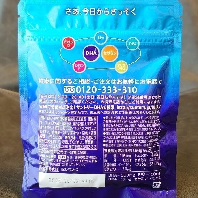 サントリー(サントリー)のサントリーDHA&EPA セサミンEX オリザプラス 120粒 食品/飲料/酒の健康食品(その他)の商品写真