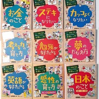 オウブンシャ(旺文社)の学校では教えてくれない大切なこと 9巻セット(絵本/児童書)