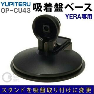 ユピテル(Yupiteru)のYUPITERU ユピテル イエラ カーナビゲーション用 吸着盤ベース(カーナビ/カーテレビ)