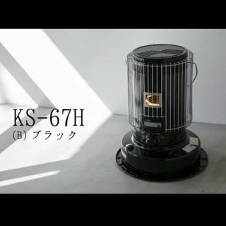 ※最終価格※トヨトミ KS-67H B ブラック 限定色 ブラック
