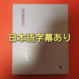 防弾少年団(BTS) - BTS メモリーズ memories 2018 DVD 日本語字幕あり