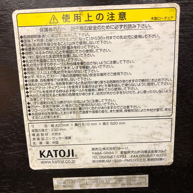 KATOJI(カトージ)の【90分限定価格】カトージ 木製ローチェア  ラルタン ベビーチェア  キッズ/ベビー/マタニティの寝具/家具(その他)の商品写真