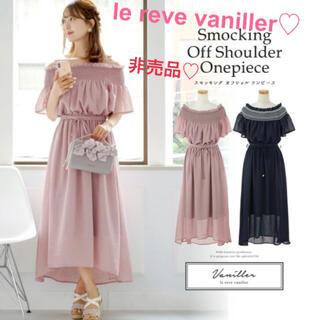 le reve vaniller - 4/18まで値下げ♡ルレーヴヴァニレ♡ワンピース♡オフショル♡2way