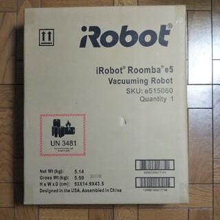iRobot - ルンバe5 新品 未開封 保証2022年2月15日まで