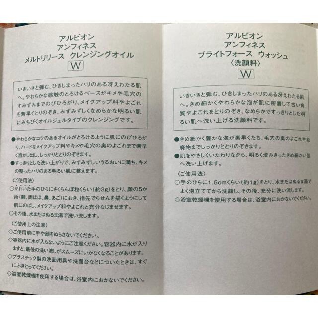 ALBION(アルビオン)のアルビオン アンフィネスホワイト ホワイトサージ ソリューションセット コスメ/美容のキット/セット(サンプル/トライアルキット)の商品写真