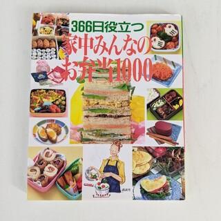 コウダンシャ(講談社)の365日役立つ 家中みんなのお弁当1000 講談社(料理/グルメ)