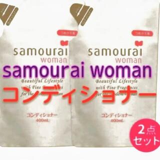 SAMOURAI - サムライウーマンSAMOURAI🌺コンディショナー2袋set