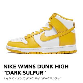 NIKE - 【24cm】NIKE WMNS DUNK HIGH DARK SULFUR