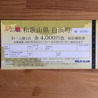 和歌山県 白浜町宿泊補助券4,000円(宿泊券)