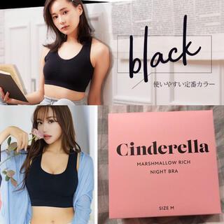 シンデレラ - 【Cinderella】ナイトブラ ブラック・Mサイズ【新品】【送料込み】