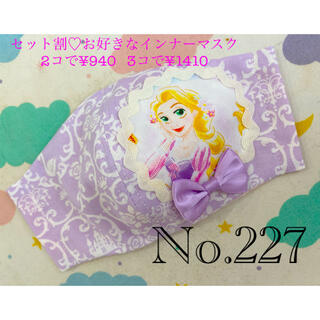 No.227 インナーマスク♡  ラプンツェル プリンセス 子供 リボン(外出用品)