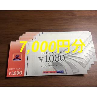 オートバックス ギフトカード 7千円分(その他)