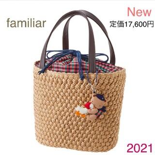 familiar - familiar☆2021夏のファミリアショー☆かごBAG