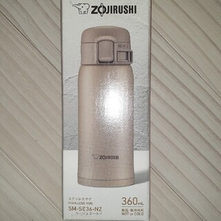 【新品未使用】ZOJIRUSHI ステンレスボトル 水筒