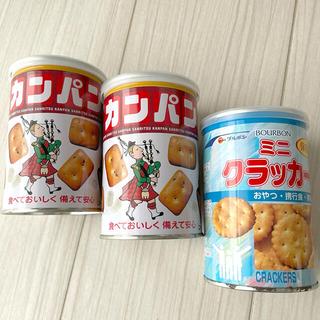 ブルボン(ブルボン)の三立製菓 カンパン ブルボン ミニクラッカー 非常食セット(菓子/デザート)