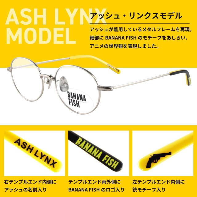 BANANA FISH バナナフィッシュ メガネ コラボ  眼鏡 レディースのファッション小物(サングラス/メガネ)の商品写真