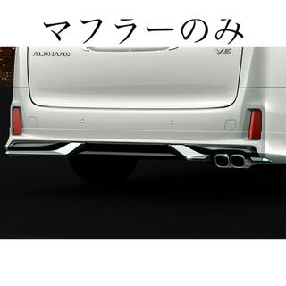 トヨタ - 【新品未使用未開封・送料込】アルファード モデリスタ スポーツマフラー