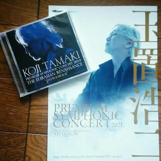 玉置浩二 コンサート特典 DVD