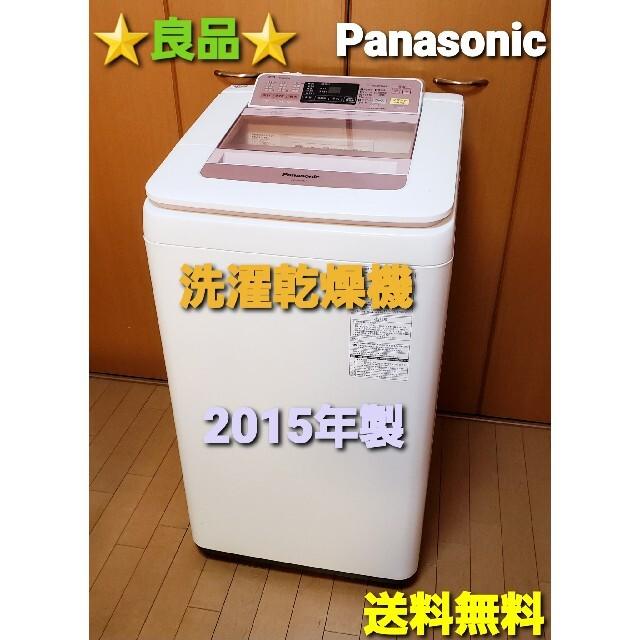 Panasonic(パナソニック)の⭐良品⭐Panasonic 洗濯乾燥機 2015年製 スマホ/家電/カメラの生活家電(洗濯機)の商品写真