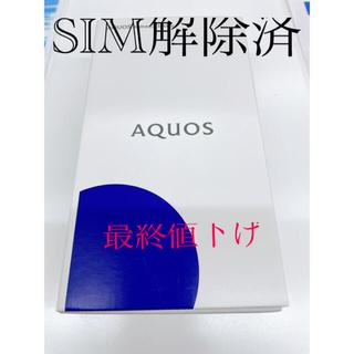 AQUOS sense3 basic SHV48 ライトパッカー