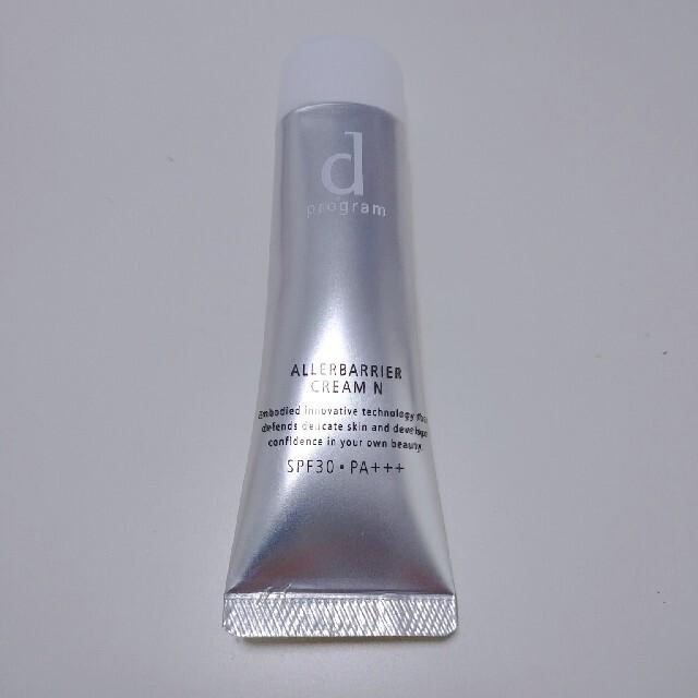 d program(ディープログラム)のd プログラム アレルバリア クリームN コスメ/美容のベースメイク/化粧品(化粧下地)の商品写真