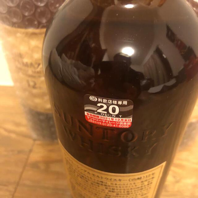 サントリー(サントリー)のサントリー山崎 12年 3本セット 食品/飲料/酒の酒(ウイスキー)の商品写真