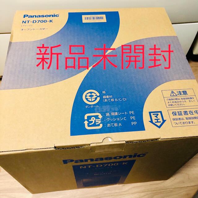 Panasonic(パナソニック)の【新品未開封】パナソニック NT-D700-K オーブントースター ビストロ  スマホ/家電/カメラの調理家電(ホームベーカリー)の商品写真