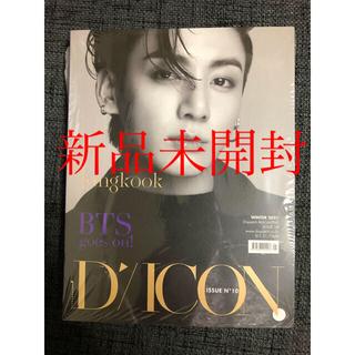 ボウダンショウネンダン(防弾少年団(BTS))の[新品未開封おまけ付]Dicon vol.10『BTS goes on!』グク(アイドルグッズ)
