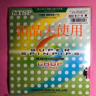 【新品未使用】スピンピップス チョップスポンジ 黒薄