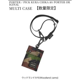 ポーター(PORTER)の【希少/数量限定生産】KURA CHIKA by PORTER マルチケース(その他)