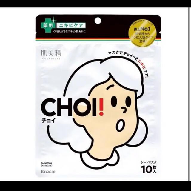 *クラシエ*choi チョイ フェイスマスク*パック コスメ/美容のスキンケア/基礎化粧品(パック/フェイスマスク)の商品写真