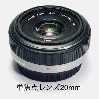 Panasonic - 単焦点レンズ 20mm❤神レンズ Panasonic
