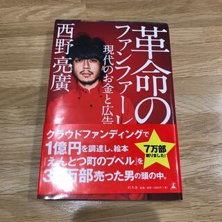 革命のファンファーレ 現代のお金と広告(ビジネス/経済)
