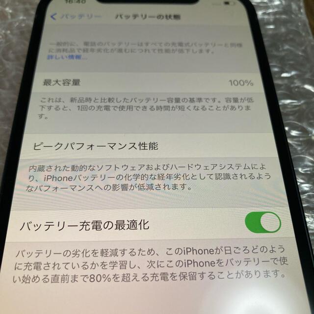 Apple(アップル)の【美品】iPhone12 64GB ブラック SIMフリー スマホ/家電/カメラのスマートフォン/携帯電話(スマートフォン本体)の商品写真