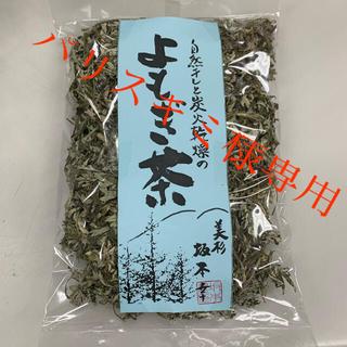 【パリスキミ様専用】国産 無農薬 よもぎ茶 炭火乾燥 天日干し(健康茶)