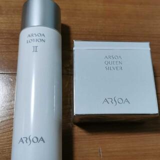 ARSOA - 新品 アルソア ローションⅡ(化粧水) クイーンシルバー(枠練石鹸)セット