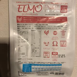 エルモ子猫フード(ペットフード)
