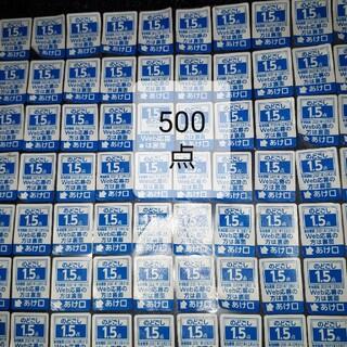 キリン(キリン)の応募シール 500点+予備シール付き キリン のどごし生 キャンペーン 懸賞(その他)