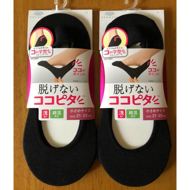 【新品未使用】ココピタ 小さめサイズ21〜23cm 浅履き2足セット レディースのレッグウェア(ソックス)の商品写真